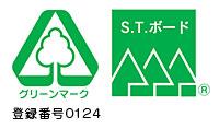 グリーンマーク登録番号0124/S.T.ボード
